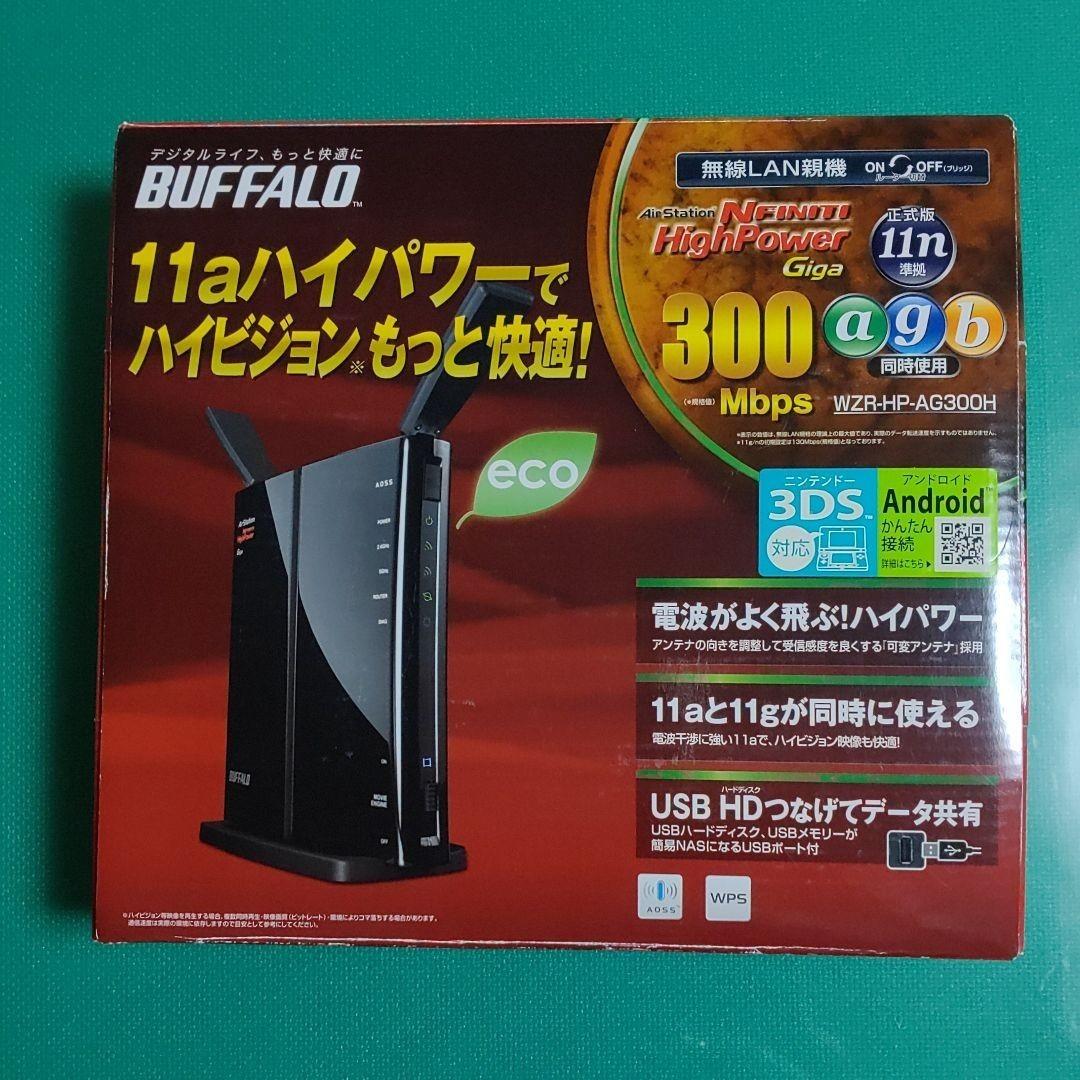 BUFFALO(バッファロー)無線LAN(WZR-HP-AG300H)