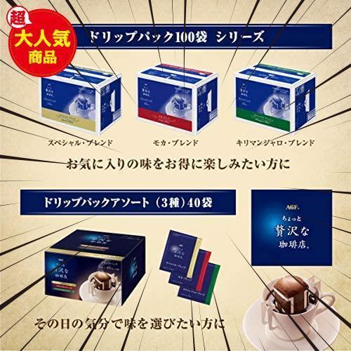 【セール中】7グラム (x 100) AGF ちょっと贅沢な珈琲店 レギュラーコーヒー ドリップパック スペシャルブレンド 7g*100袋_画像6