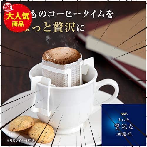 【セール中】7グラム (x 100) AGF ちょっと贅沢な珈琲店 レギュラーコーヒー ドリップパック スペシャルブレンド 7g*100袋_画像5