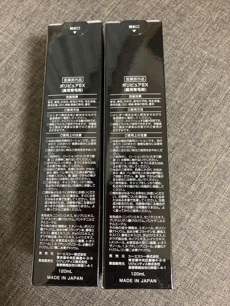 【2個】シーエスシー 薬用ポリピュアEX 120ml