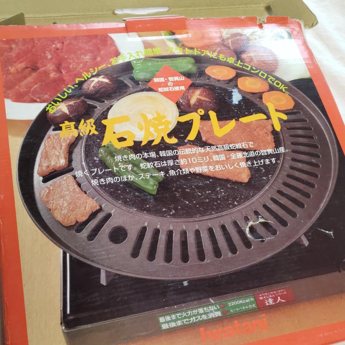 イワタニ(Iwatani) 30cm 高級 石焼プレート