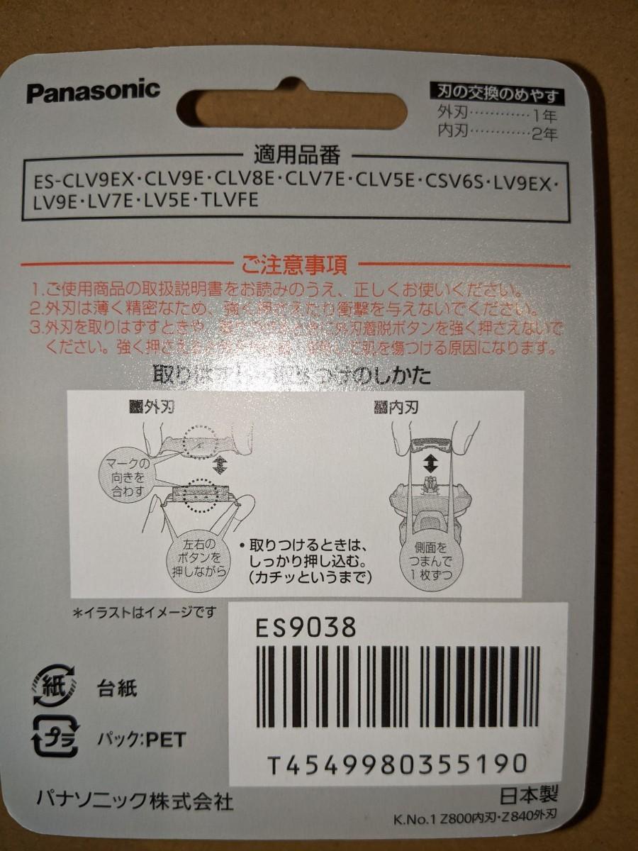 新品未開封 ES9038 2個セット パナソニック ラムダッシュ 5枚刃 替刃 内刃・外刃セット