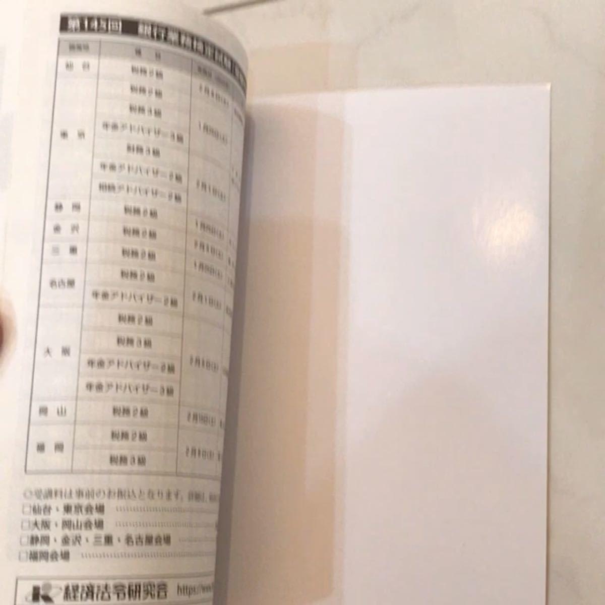 銀行業務検定試験 税務2級問題解説集 (20年3月受験用) 銀行業務検定協会 (編者)
