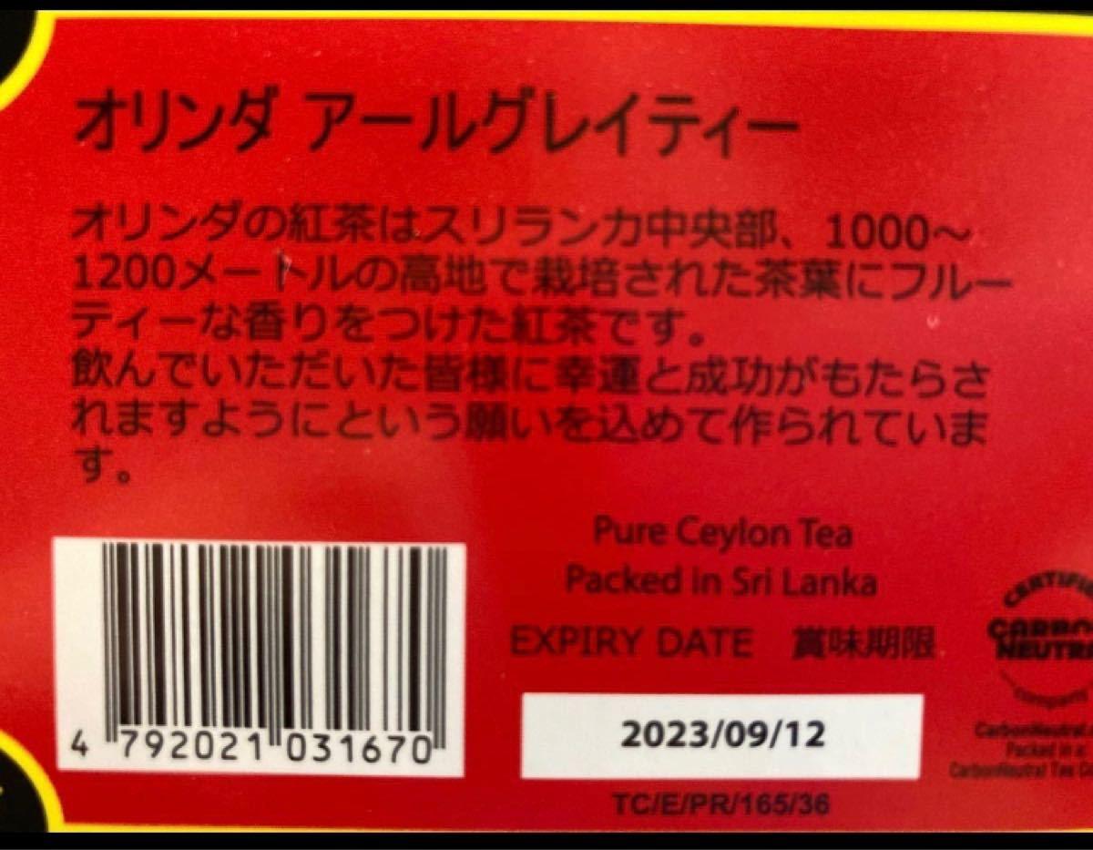 お茶 スリランカ紅茶 オリンダ アールグレイティー 2g×12袋お試しセット