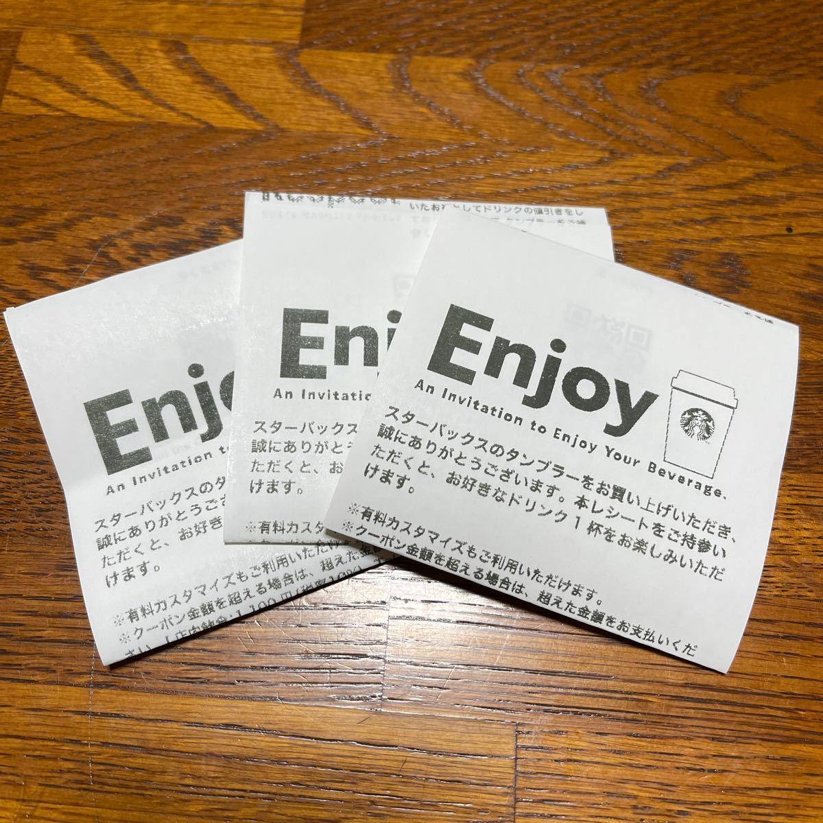 スターバックス ドリンクチケット 3枚 1100円までのドリンク購入可能 翌日発送可
