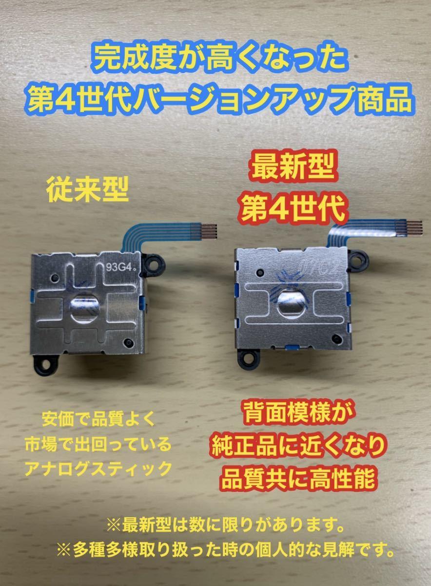 任天堂スイッチジョイコン用V1アナログスティック10個