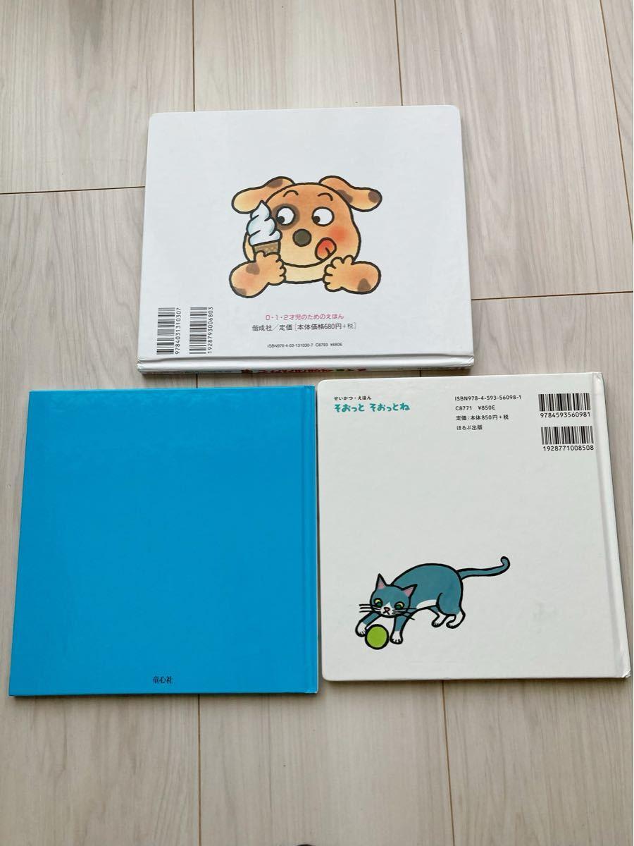 子供 絵本3冊セット そおっとそおっとね  みずちゃぽん  いただきますあそび