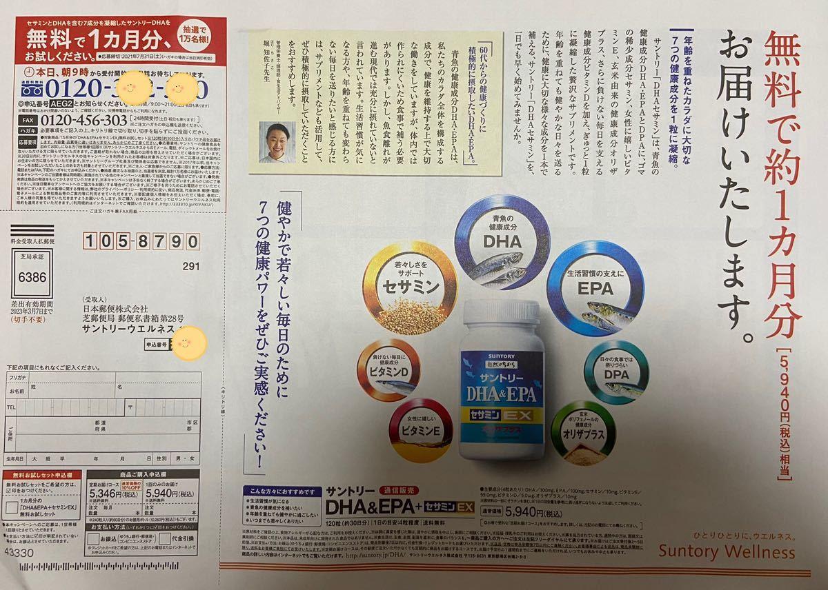 サントリーDHA&EPA セサミンEX サントリーサプリメント 健康食品 定価5940円→無料→申込用紙20枚 無料応募申込用紙20枚_画像2