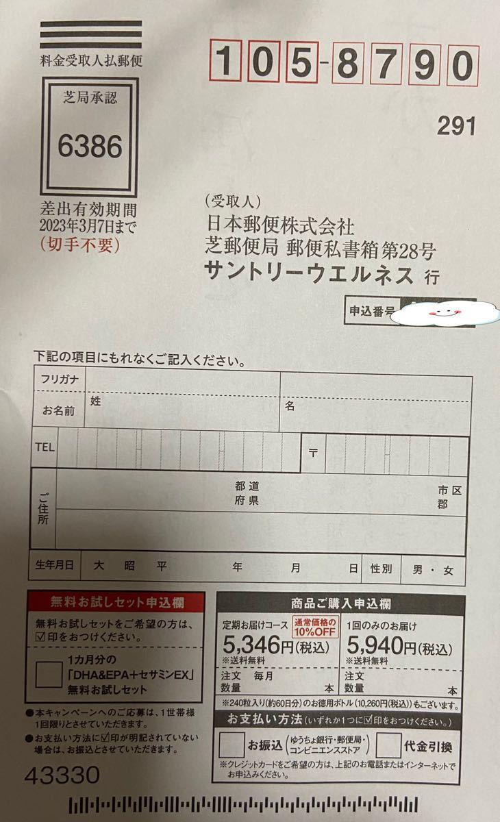 サントリーDHA&EPA セサミンEX 定価5940円→無料→申込用紙20枚 健康食品 サントリーサプリメント 無料応募申込用紙20枚_画像5