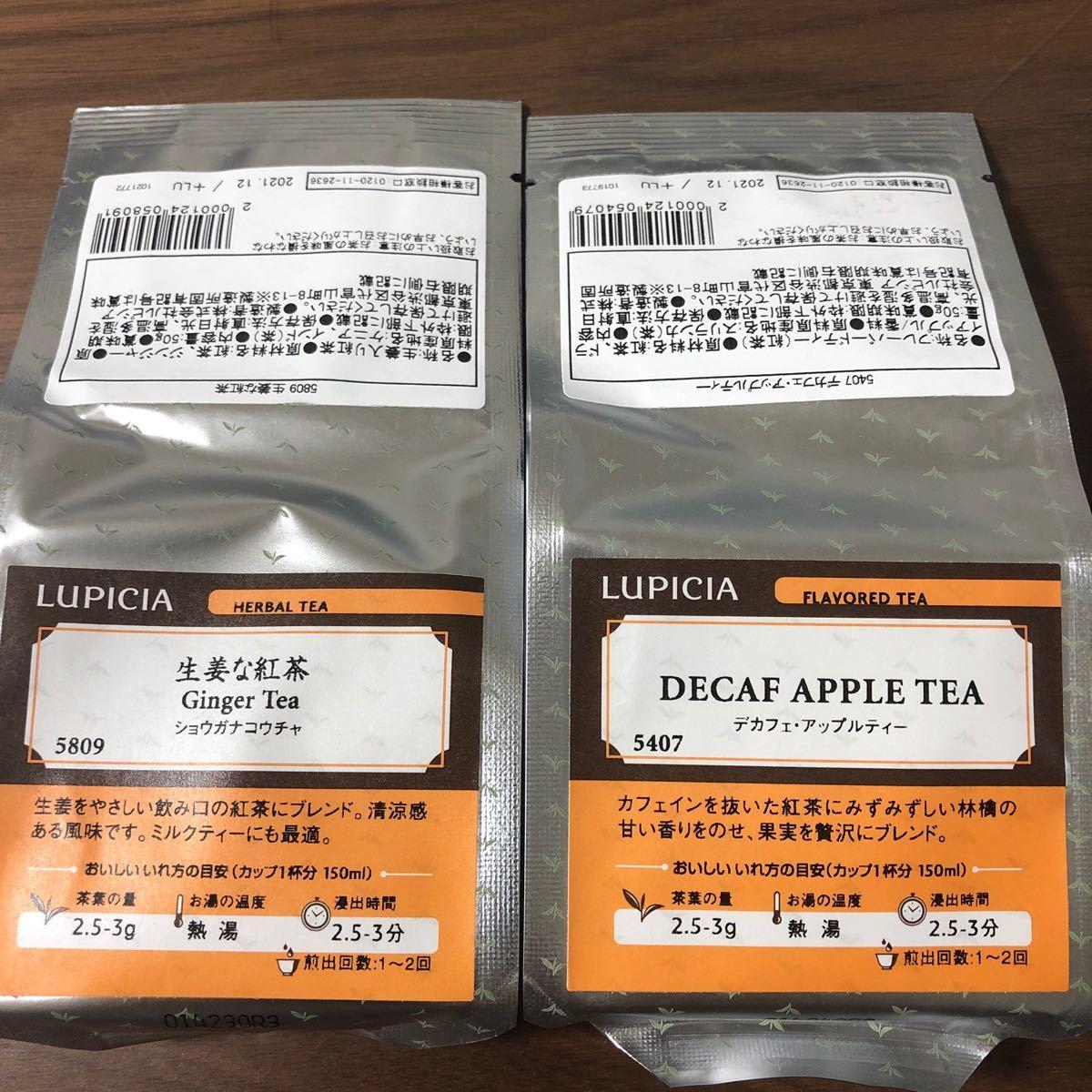 ルピシア LUPICIA 紅茶 フレーバーティー