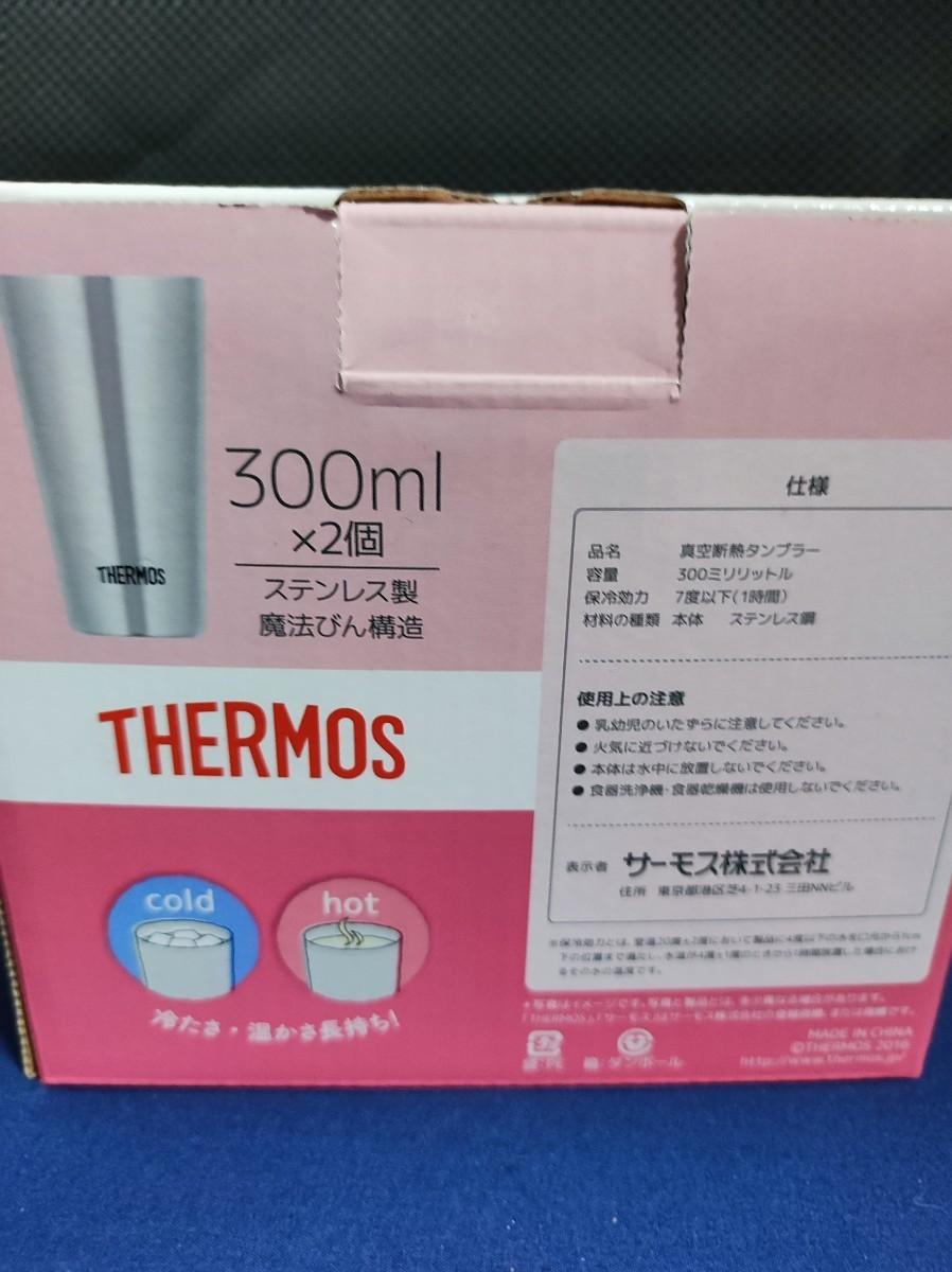 サーモス 真空断熱タンブラー 2個セット 300ml JDI-300P S