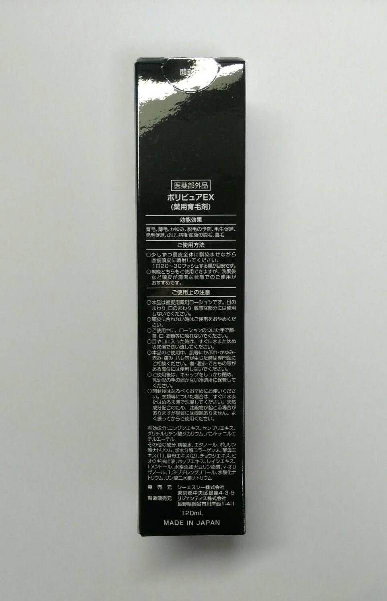 シーエスシー 薬用ポリピュア EX120mL/日本製