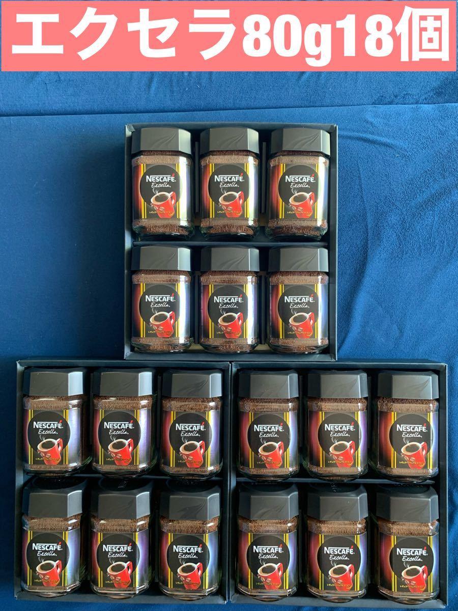 NESCAFE ネスカフェ ネスレ インスタントコーヒー レギュラーソリュブルコーヒー エクセラ 80g 18個