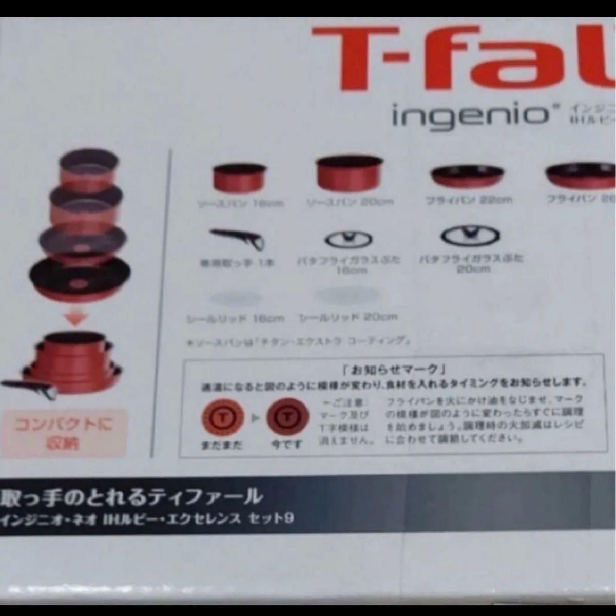 新品 T-fal ティファール インジニオ ネオ IH ガス 対応  ルビー エクセレンス セット9 +おまけ(取っ手)付き