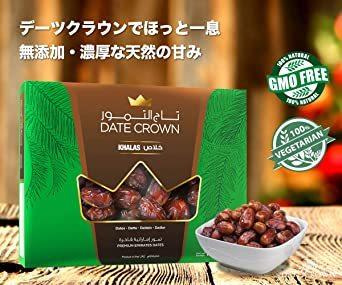 1kg デーツクラウン デーツ カラース種 1kg ( マイルドな甘さ / ナツメヤシ / 無添加 / 砂糖不使用 / 非遺伝子_画像3