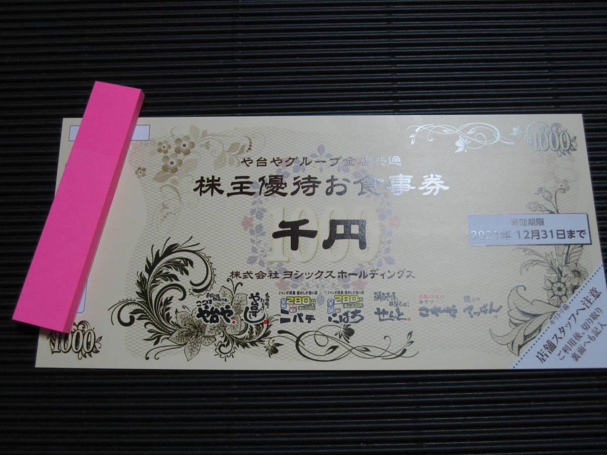 株主優待券 ヨシックス 1000円+20%OFF券 1-6セット(や台や ニパチ せんと これや てっぱん)_画像1