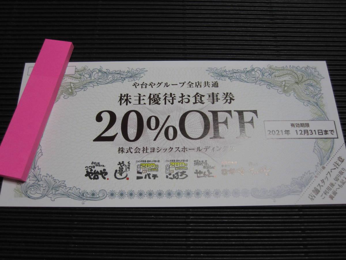 株主優待券 ヨシックス 1000円+20%OFF券 1-6セット(や台や ニパチ せんと これや てっぱん)_画像2