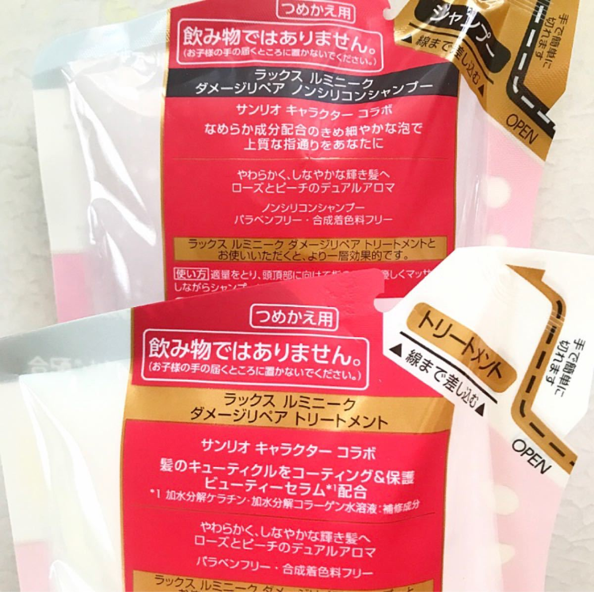 新品■ラックス ルミニーク ダメージリペア シャンプー&トリートメントセット