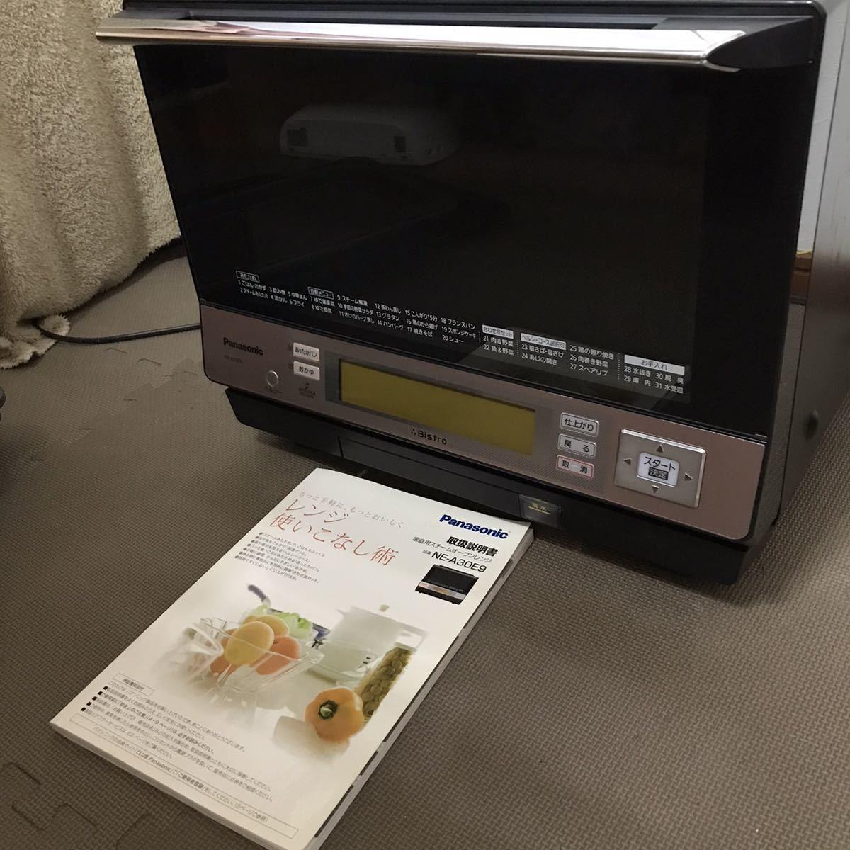 ビストロ オーブンレンジ スチームオーブン パナソニック NE-A30E9