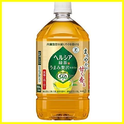 [トクホ] [訳あり(メーカー過剰在庫)] ヘルシア緑茶 うまみ贅沢仕立て 1L ×12本_画像2