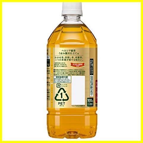 [トクホ] [訳あり(メーカー過剰在庫)] ヘルシア緑茶 うまみ贅沢仕立て 1L ×12本_画像4