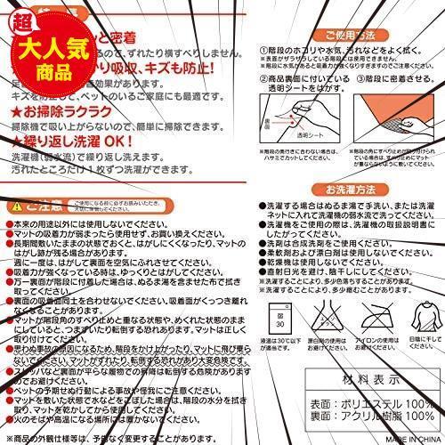レック ぴたQ 吸着 階段マット 45×22cm 15枚入 ( ベージュ ) キズ防止 防音 O-687_画像7