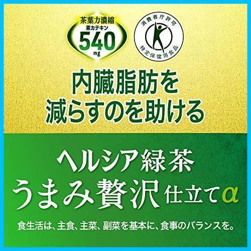 [トクホ] [訳あり(メーカー過剰在庫)] ヘルシア緑茶 うまみ贅沢仕立て 1L ×12本_画像5