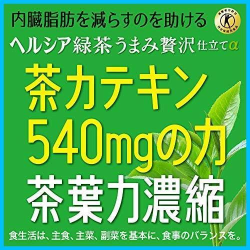 [トクホ] [訳あり(メーカー過剰在庫)] ヘルシア緑茶 うまみ贅沢仕立て 1L ×12本_画像8