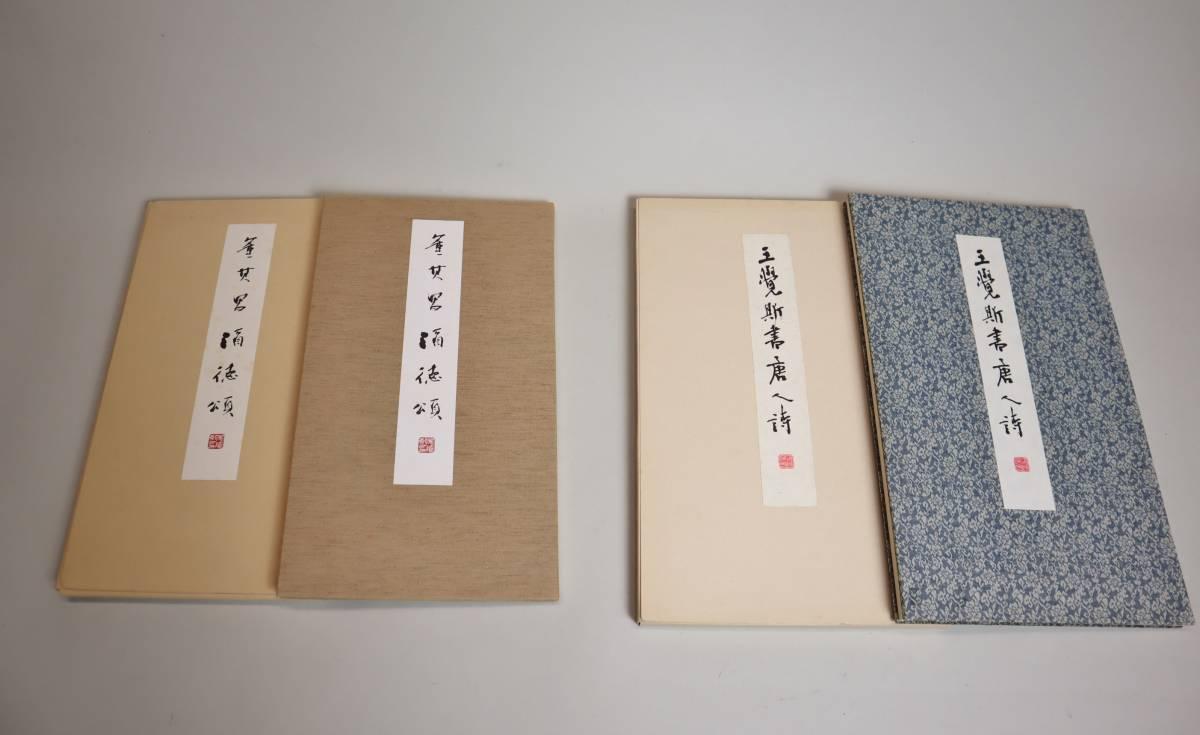 中国書法 原色影印法帖2種組 『王覚斯書唐人詩』・『董其昌酒徳頌』 近代書道研究所