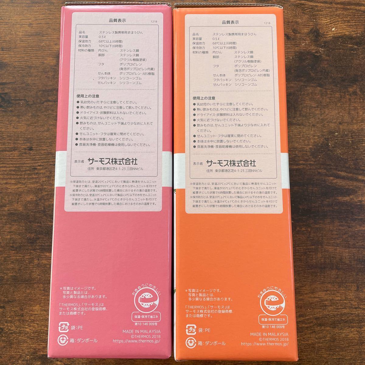 真空断熱ケータイマグ 0.5L オレンジホワイト&ピンクハート セット