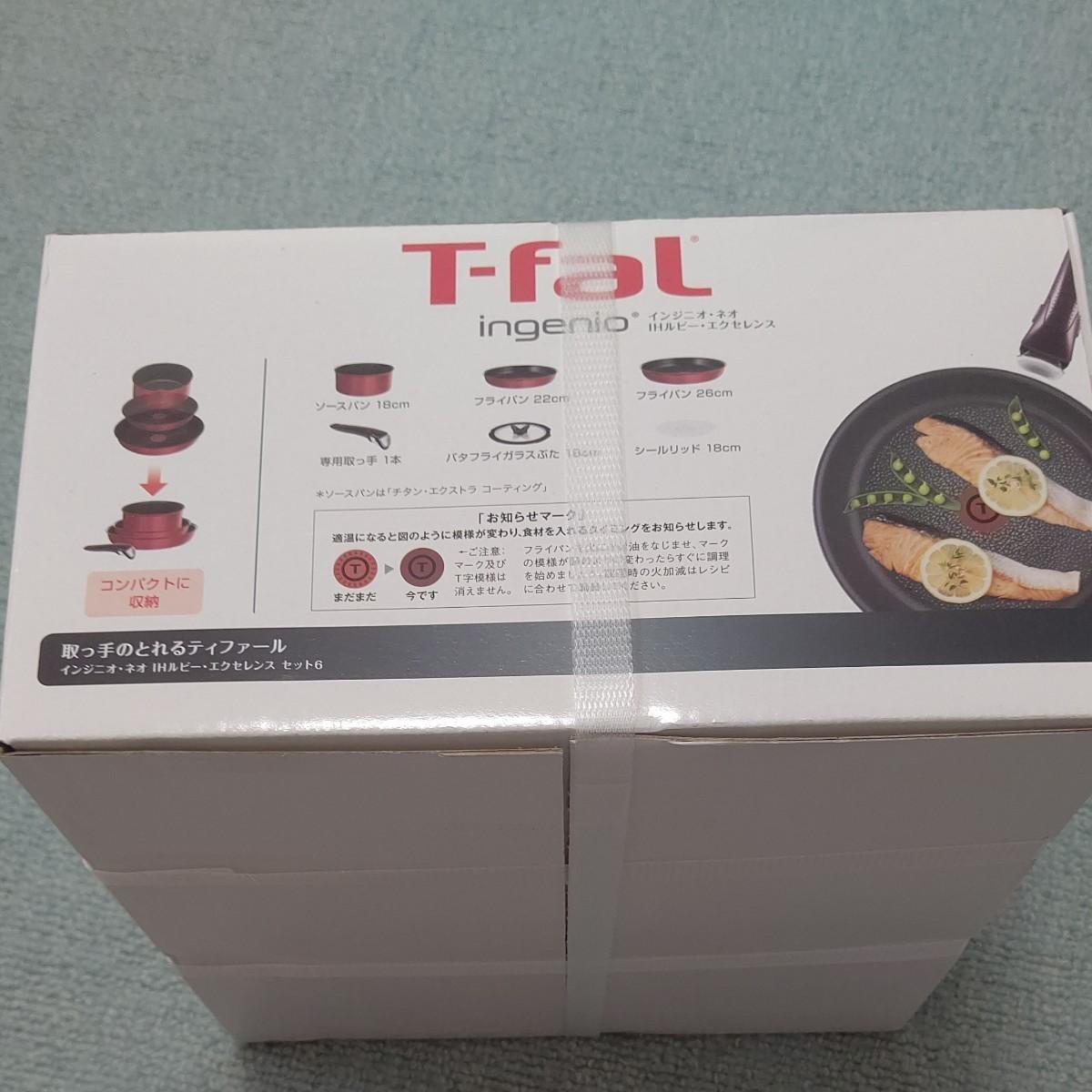 【新品未開封】 T-faL IHルビー・エクセレンス セット6 IH対応