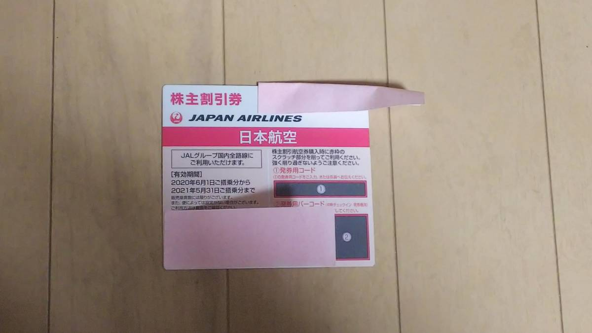★コード連絡可★JAL 日本航空 株主優待券1枚★5/31→11/30まで期限延長_画像1