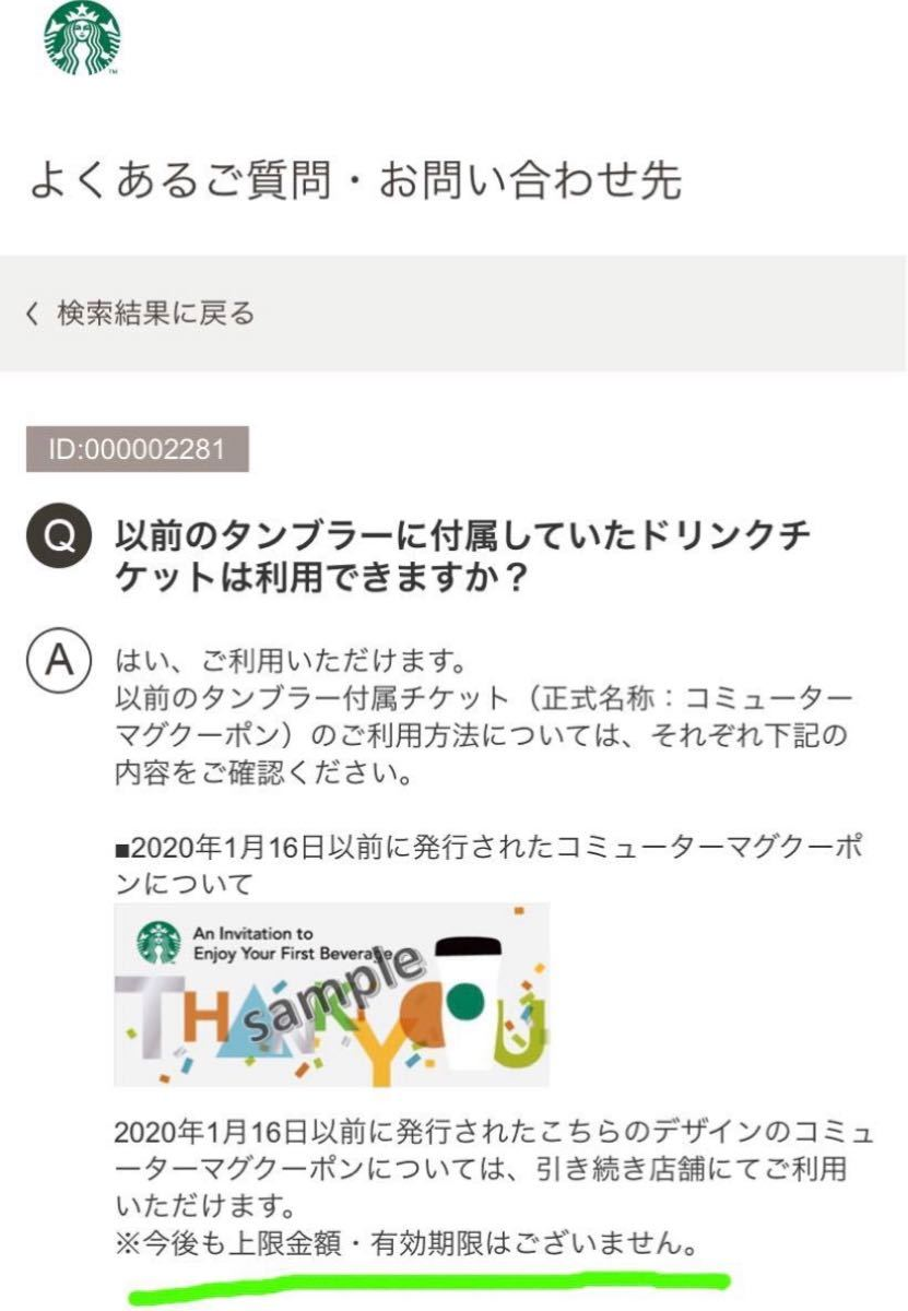 上限金額なし☆期限なし☆タンブラー不要 スターバックス 無料 ドリンクチケット 券 スタバ STARBUCKS クーポン コーヒー