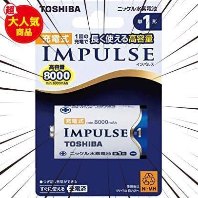 新品TOSHIBA ニッケル水素電池 充電式IMPULSE 高容量タイプ 単1形充電池(min.8,000mAh) RYFI_画像1
