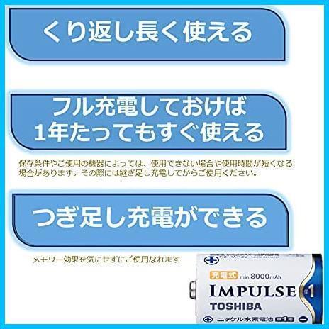 新品TOSHIBA ニッケル水素電池 充電式IMPULSE 高容量タイプ 単1形充電池(min.8,000mAh) RYFI_画像3