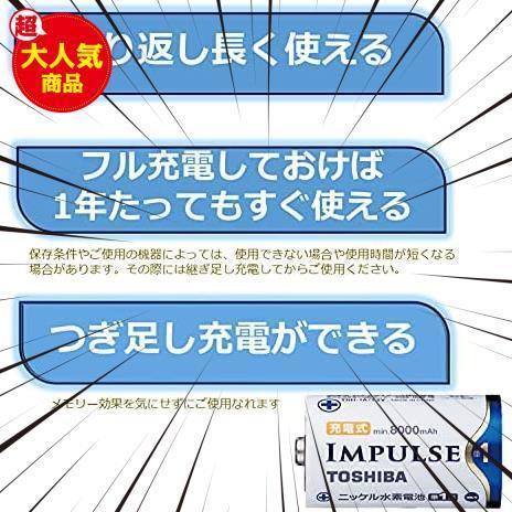 新品TOSHIBA ニッケル水素電池 充電式IMPULSE 高容量タイプ 単1形充電池(min.8,000mAh) IO6W_画像3