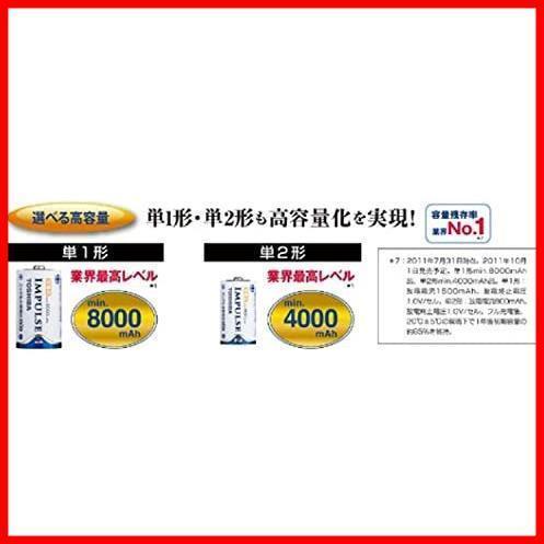 新品TOSHIBA ニッケル水素電池 充電式IMPULSE 高容量タイプ 単1形充電池(min.8,000mAh) RYFI_画像5