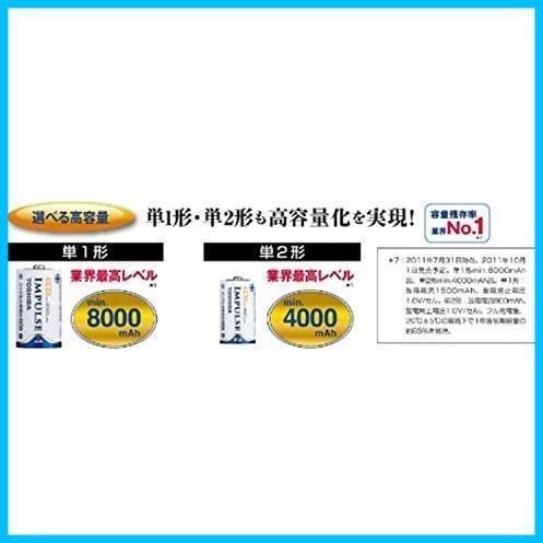 新品TOSHIBA ニッケル水素電池 充電式IMPULSE 高容量タイプ 単1形充電池(min.8,000mAh) IO6W_画像5
