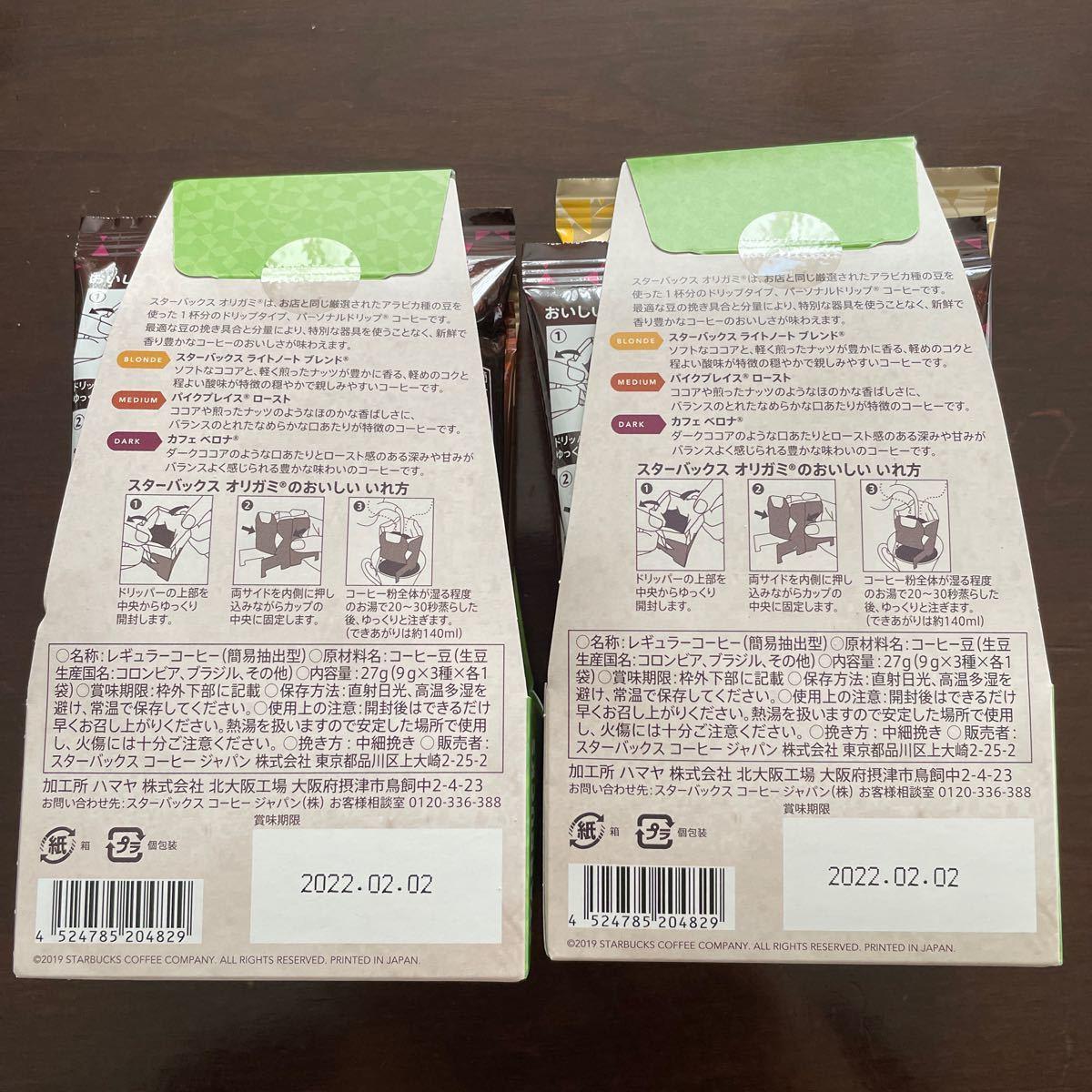 スターバックス スタバ ドリップコーヒー スターバックスオリガミ パーソナル オリガミ