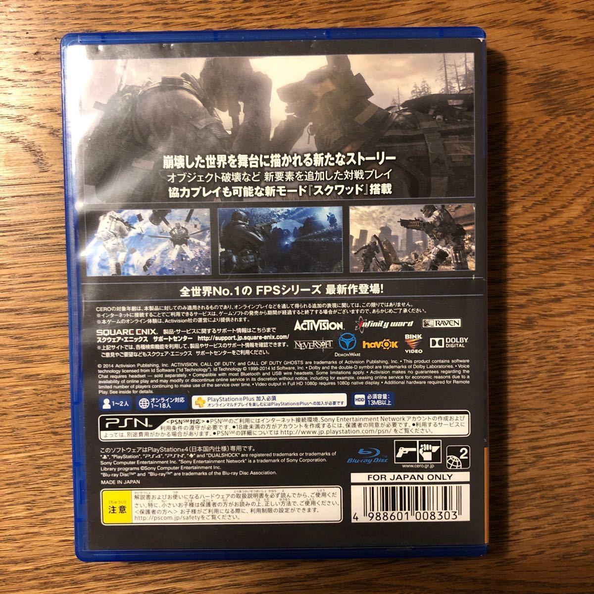【PS4】 コール オブ デューティ ゴースト [通常版]