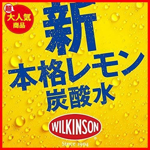 【残1】★パターン名(種類):500ml×24本★ 500ml×24本 ウィルキンソン アサヒ飲料 タンサン GGHU レモン 炭酸水_画像5
