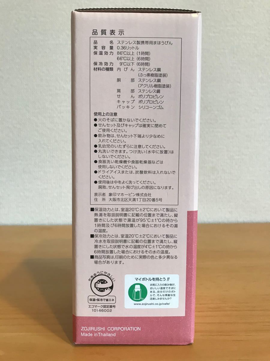 象印 ステンレス マグボトル 水筒 360ml ピンク   新品