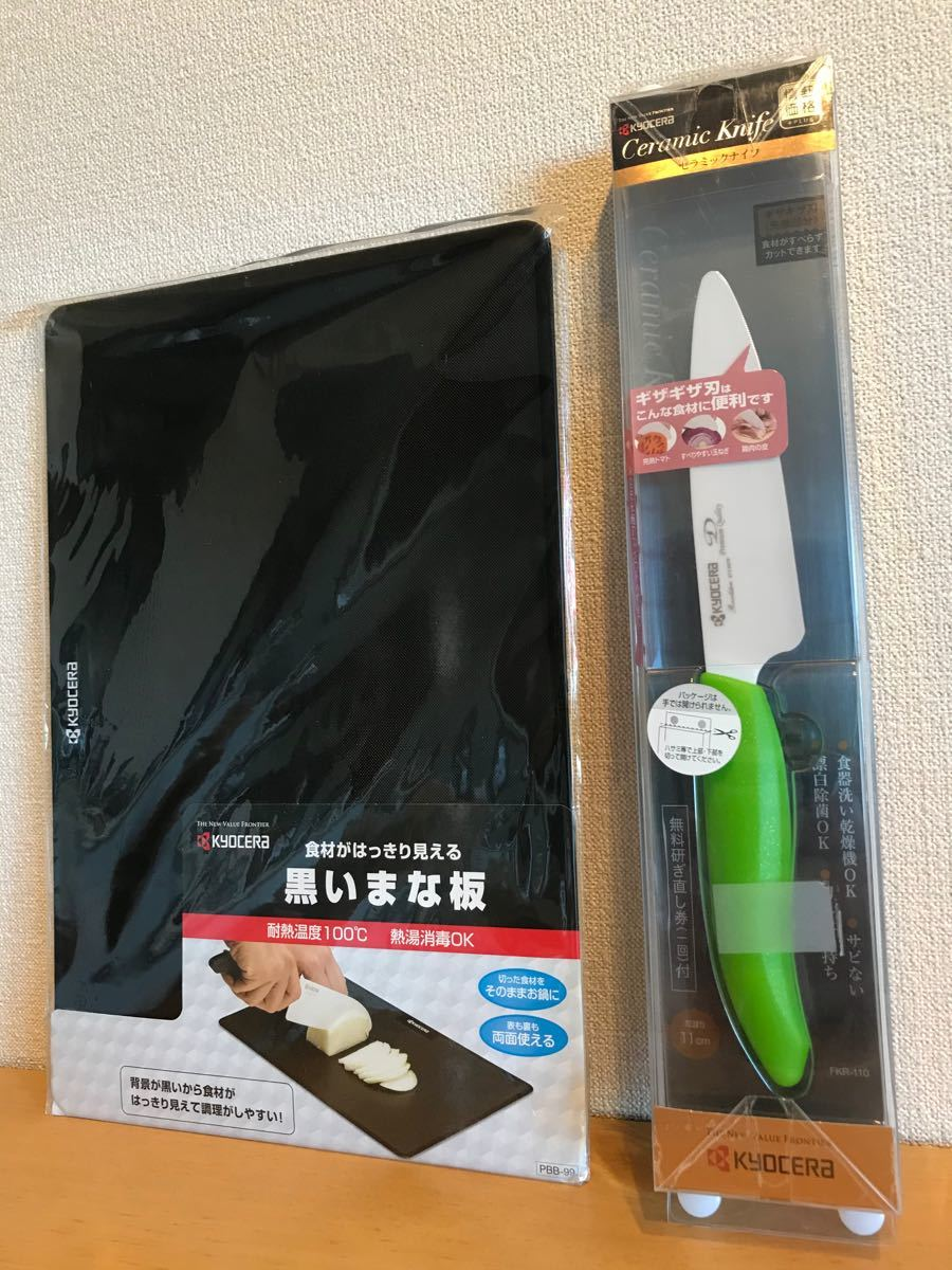 京セラ セラミックナイフ カラーまな板 2点セット 新品