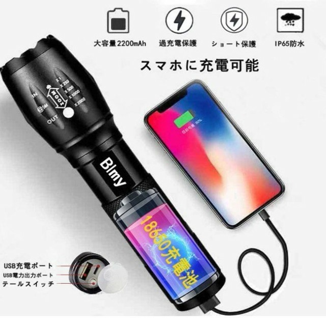 ★USBケーブル付き★懐中電灯led 強力USB充電式 防水 緊急携帯電話充電