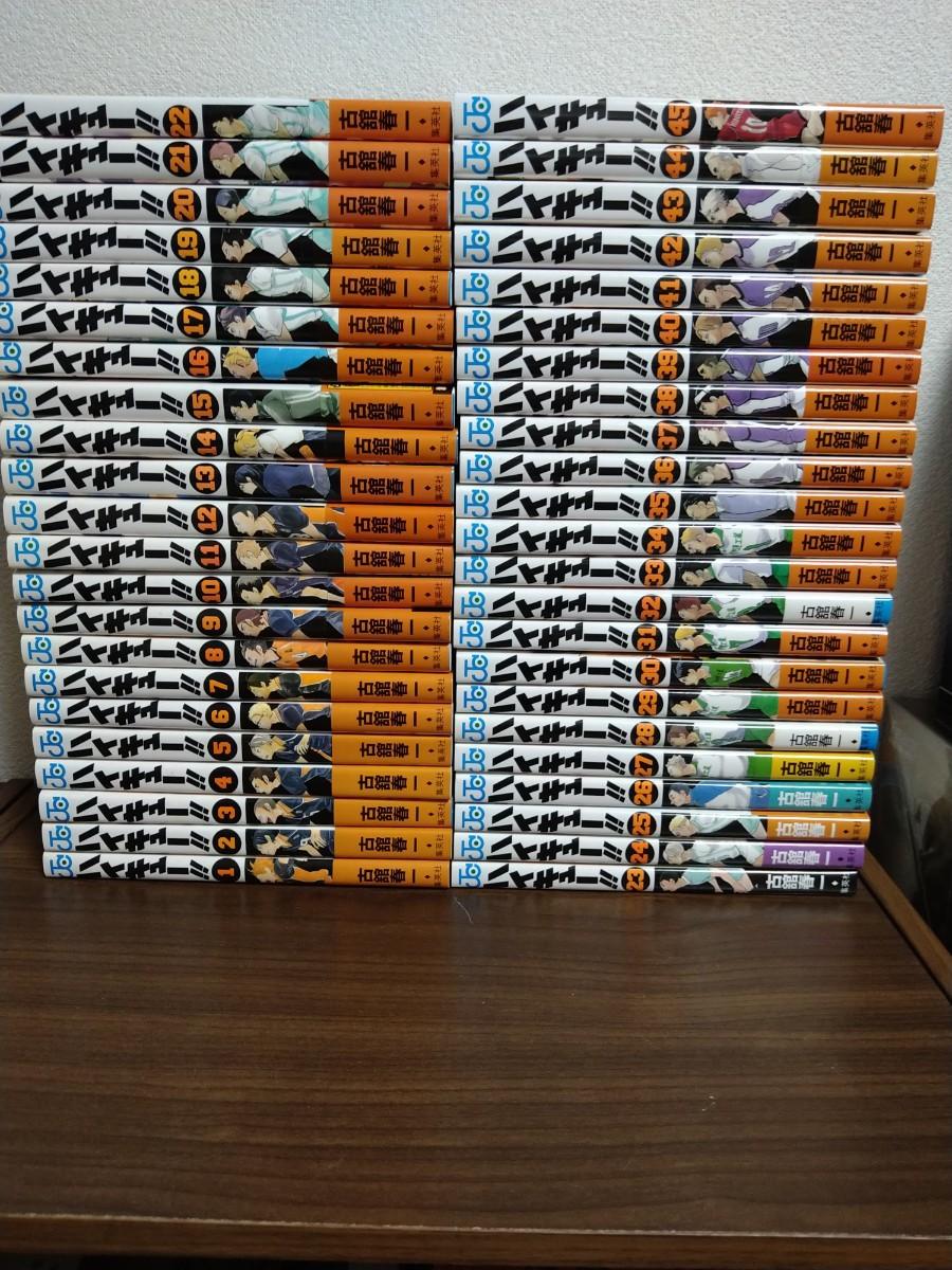 ハイキュー 1~45巻  全巻セット