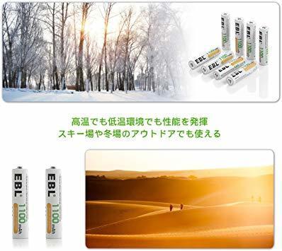 単4電池1100mAh 16本パック EBL 単4形充電池 充電式ニッケル水素電池 高容量1100mAh 16本入り 約120_画像6