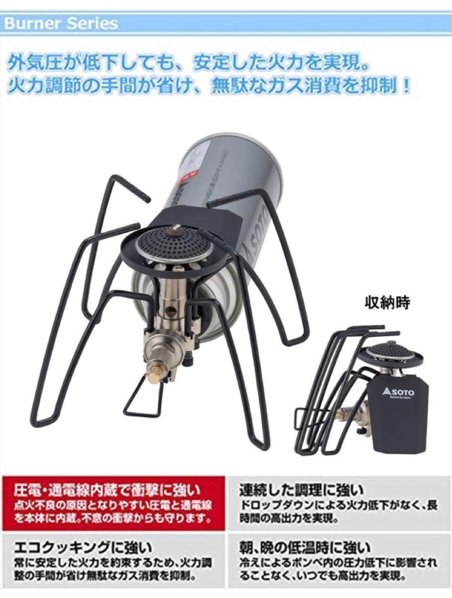 【新品未開封】ソト(SOTO) レギュレーターストーブ 【限定カラー モノトーン】ST-310