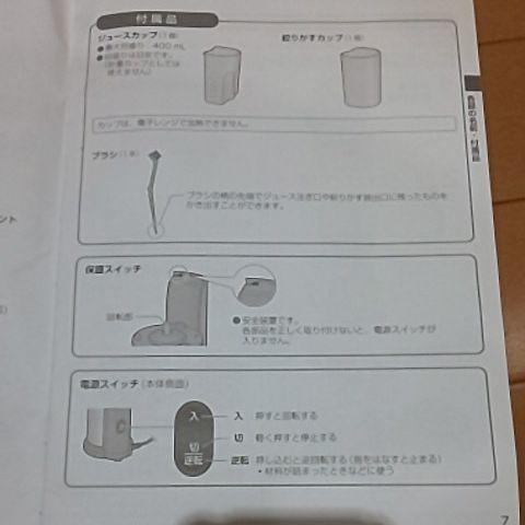 パナソニック 低速ジューサー スロージューサー Panasonic