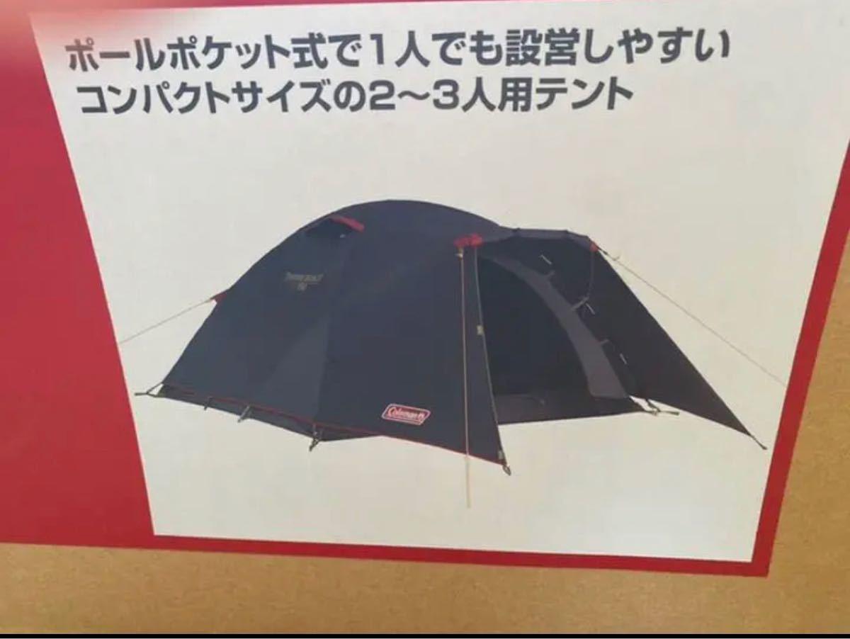 限定カラー コールマン ツーリングドーム LX テント2~3人用 新品未開封 Coleman