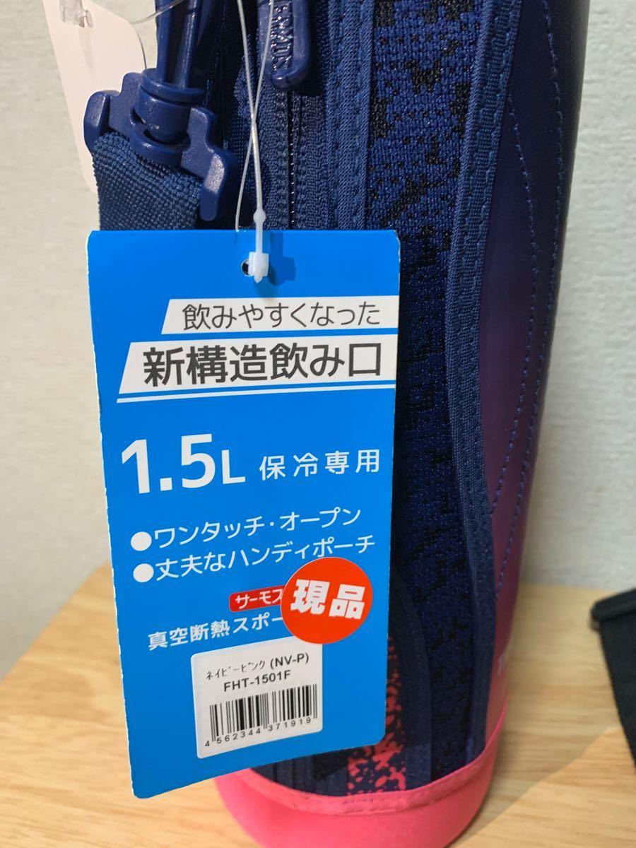 サーモス水筒真空断熱スポーツボトル1.5LブラックFHT-1501F 2本セットブラックオレンジ1.5ブラックカムフラージュ1.5
